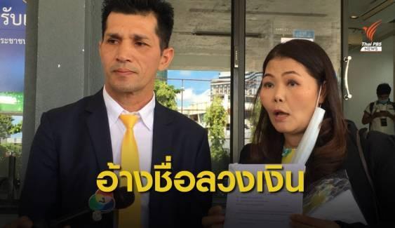 สมาคมมวยไทย-สากลฯ ร้องกองปราบถูกสวมรอยลวงเงินบริจาค