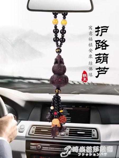 掛飾 汽車掛件桃木吊墜網紅高檔保平安符車載葫蘆吊飾男車內裝飾品掛飾 時尚芭莎