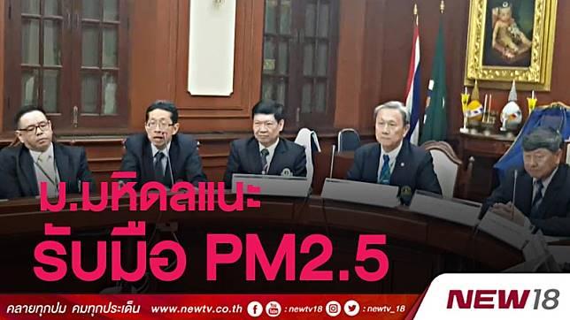 ม.มหิดลแนะรับมือ PM2.5