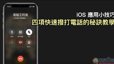 iOS 應用小技巧 :四項快速撥打電話的秘訣教學