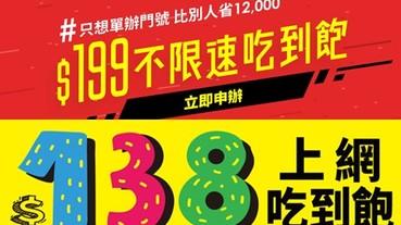 慶祝0確診30天,亞太電信138 vs台灣之星199上網吃到飽方案對決