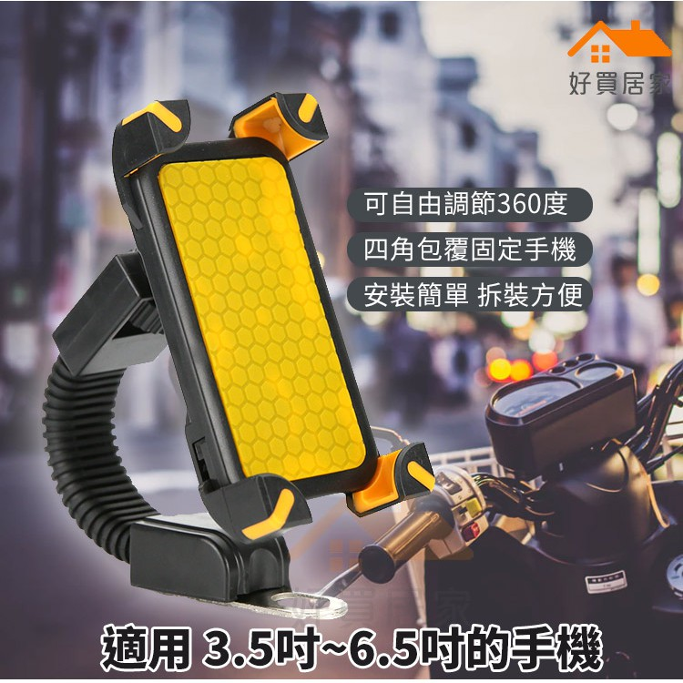 360度機車手機架【好買居家】鷹爪手機架 X型機車手機架 3.5吋手機架 6.5吋手機架 摩托車手機架 導航儀支架