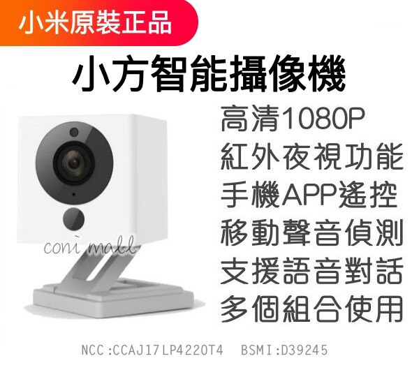 小米小方智能攝像機 599免運費 現貨 原廠正品 APP遙控 夜視 可語音對話 監視器 高清1080P 錄像。人氣店家coni shop的∴ 攝像機 / 監視器系列有最棒的商品。快到日本NO.1的Ra