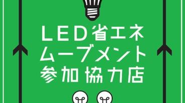 東京都讓都民免費交換LED燈泡