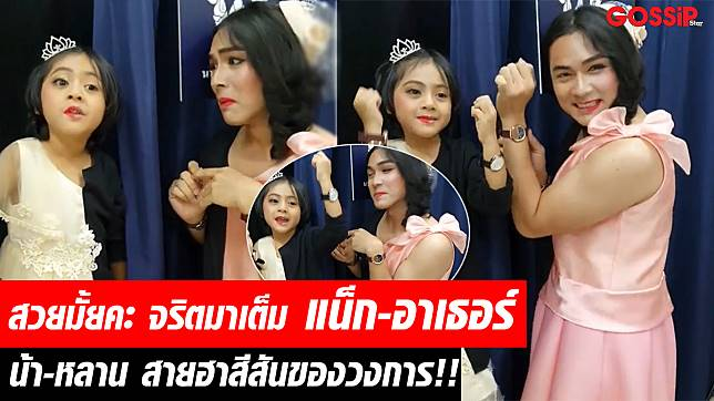 สวยมั้ยคะจริตมาเต็ม แน็ก- อาเธอร์ น้าหลานสายฮาสีสันของวงการ!!