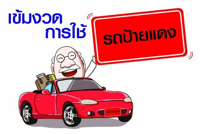 ผลการค้นหารูปภาพสำหรับ รถป้ายแดง ! คำนี้คุณรู้จักดีพอหรือยัง