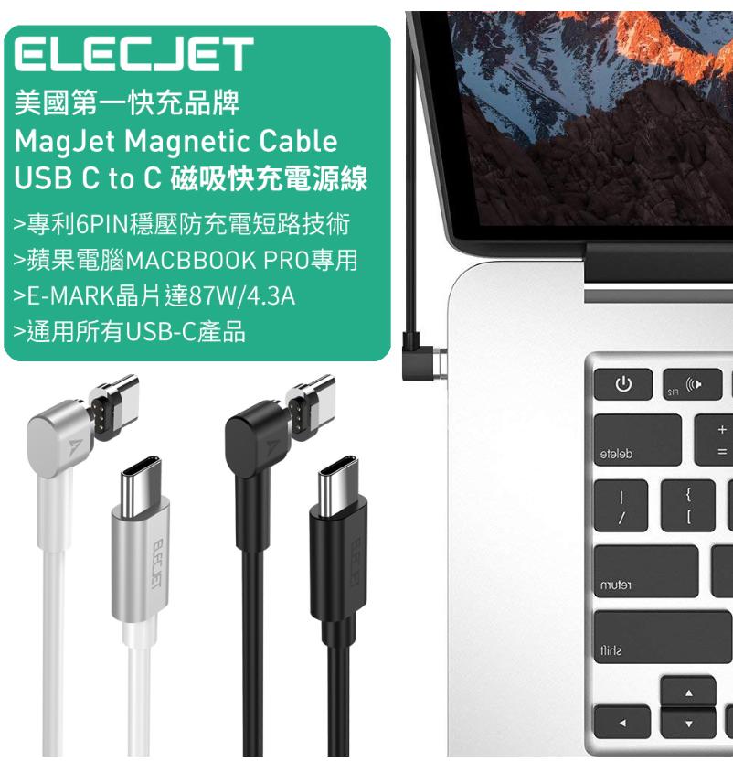 ELECJET 美國第一品牌 MagJet USB C/87W 磁吸快充電源線,6PIN防短路設計