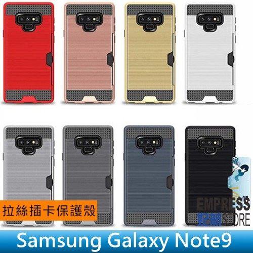 【妃航】三星 Galaxy Note9 碳纖維/卡夢 拉絲/髮絲 全包 防撞 插卡/收納/多色 保護殼/手機殼