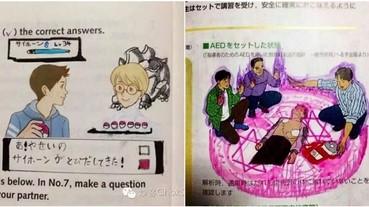 日本學生的課本才是最內涵的漫畫