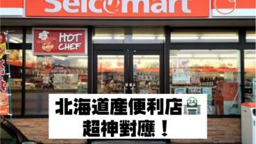 北海道獨家便利店 Seico Mart 的神對應