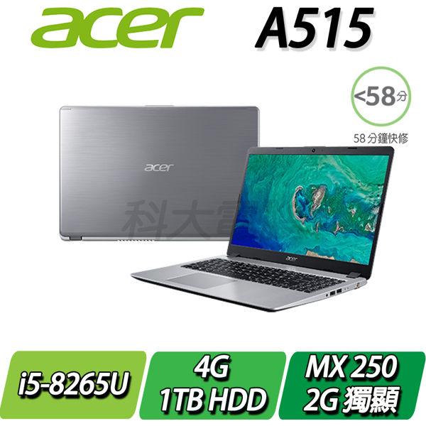 【ACER宏碁】【零利率】Aspire 5 A515-52G-50KE 銀 ◢15.6吋FHD IPS 窄邊螢幕筆電 ◣