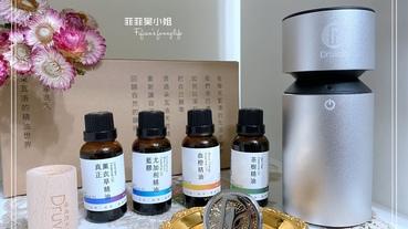 | 香氛 | 朵瓦洛Druvalo天然精油 時尚超音波霧化機 體積輕巧方便攜帶 防疫抑菌好安心 超值C方案組合買起來!