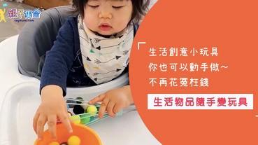 買好多玩具,寶貝根本不愛玩,愛搶大人的生活物品嗎?三招教你做省錢玩具訓練寶寶感覺統合