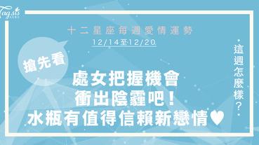 12/14~12/20本週星座運勢,處女把握機會衝出陰霾吧!水瓶有值得信賴的新戀情~