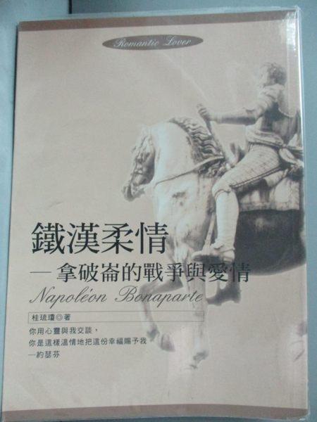 【書寶二手書T1/傳記_HEX】鐵漢柔情-拿破崙的戰爭與愛情_桂琉瓊