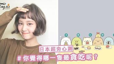 網友瘋傳!日本超夯推理心測 ~ 看看你的「推理直覺」到底有多準?!