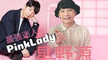 日本最強迷人Pink Lady──星野源