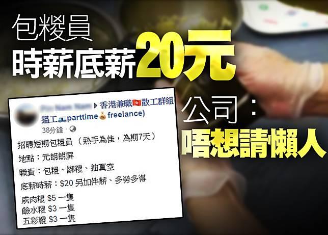 有公司以時薪底薪20元加「件薪」,聘請包糉員。(Facebook群組「香港兼職散工群組」圖片)