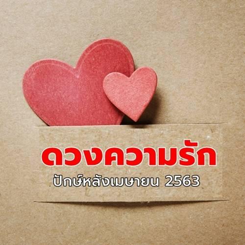 ดูดวงความรัก 12 ราศี ปักษ์หลังเมษายน 2563