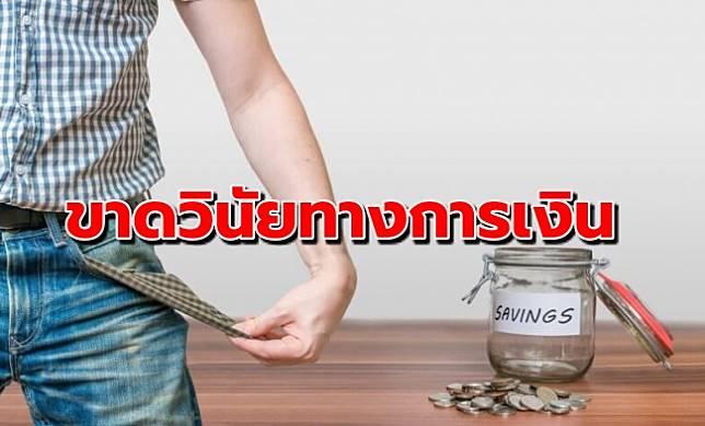 'โกแบร์' เผยสาเหตุ 'คนไทยขาดวินัยทางการเงิน'