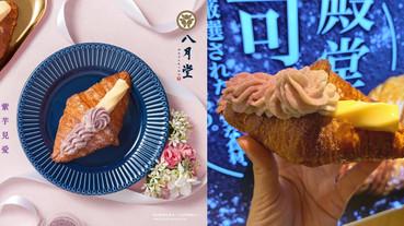 芋頭控吃起來!八月堂推新品「紫芋見愛」可頌,香濃芋泥尬布丁太美味!