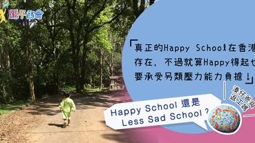 【專欄作家:湊仔爸與返工媽】Happy School 還是 Less Sad School?