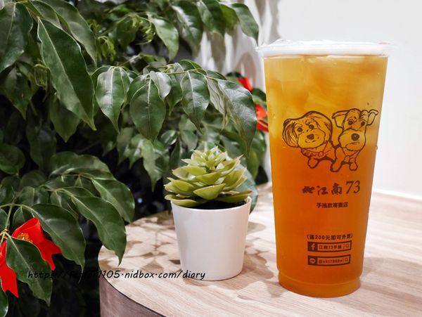 【內湖飲料外送】江南73 手搖飲料專賣 近 #哈拉影城 #茶飲 #氣泡飲 #咖啡 (9).JPG