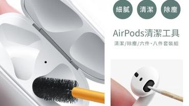 耳機清潔步驟大公開!2020推薦必學耳機清潔重點、清潔工具一次整理給你