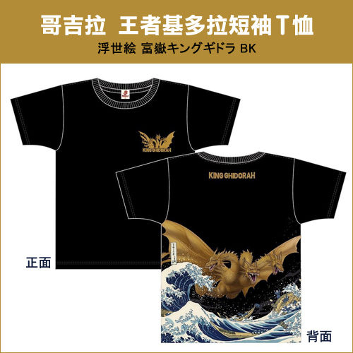【日本最新發售! 預購中!】日本空運 哥吉拉 王者基多拉 富嶽キングギドラ 黑 浮世繪 短T 短袖T恤