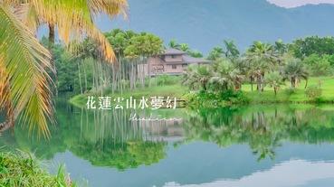 花蓮壽豐景點雲山水夢幻湖,免門票歐風網美景點以為來到仙境【花蓮壽豐】