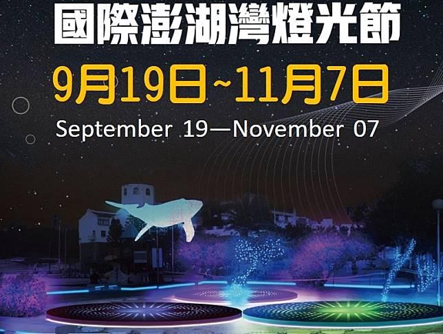 2020國際澎湖灣燈光節延至9月19日開幕