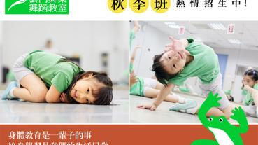 雲門舞集舞蹈教室 短期課程享9折優惠