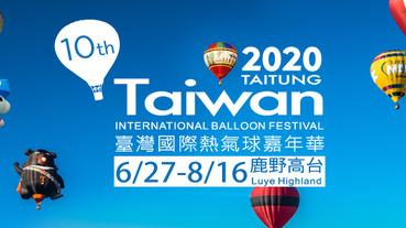 2020台灣熱氣球嘉年華:台東熱氣球將延長51天,6/27~8/16歡迎大家來追球,臺灣國際熱氣球嘉年華十週年。