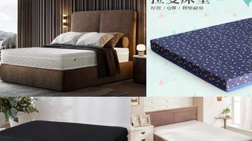 【2020好眠必讀】床墊攻略:乳膠床墊、記憶床墊、獨立筒、雙人加大...各式床墊種類&人氣推薦一次看