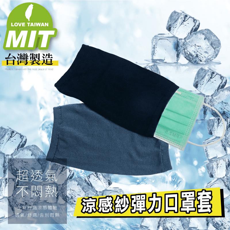 MIT超強透氣絲襪口罩套,涼感冰絲材質,瞬間降溫告別悶熱,高透氣親膚,久戴舒適,彈力封邊設計,加寬彈力邊緣,不易開邊,柔韌耐用。台灣製造,品質保證最安心。