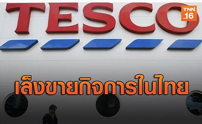 ข่าวใหญ่แวดวงธุรกิจค้าปลีก! เทสโก้ โลตัส อาจขายกิจการในไทย