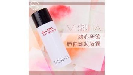 韓國 MISSHA 唇蜜卸除液/隨心所欲唇釉卸妝凝露