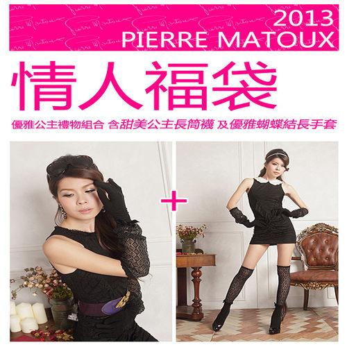 {情人福袋}Pierre Mantoux優雅公主禮物組合 含甜美公主長筒襪及優雅蝴蝶結長手套