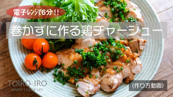 巻かずに作る鶏チャーシュー.jpg