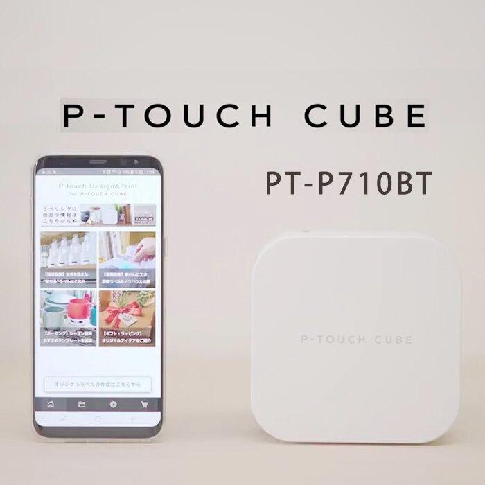 日本Brother 智慧型手機/電腦 專用標籤機 PT-P710BT -日本必買 日本樂天直送(1990)。人氣店家日本樂天直送館的日本必買生活小物、生活小物   文具有最棒的商品。快到日本NO.1的