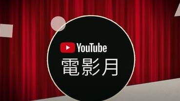 回味經典!YouTube 首次推出電影月 11/5 起每上架一部片免費看