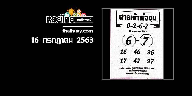 หวยศาลเจ้าพ่อขุน 16/7/63