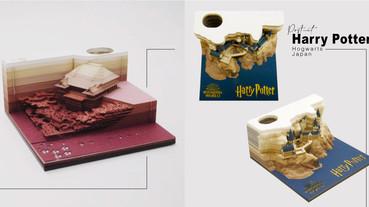日本「霍格華滋便條紙」絕美登場!撕到最後就有夢幻場景,哈利波特迷、文具控必收藏~