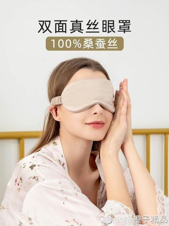 【快速出貨】SLEEPSHEEP真絲眼罩小仙女100%桑蠶絲睡眠遮光睡覺透氣DREAM工廠