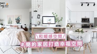 充滿和暖感的「白色家」!簡約家居打造幸福空間,基本格調就是最美好~