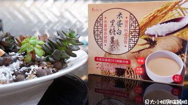 【網購茶飲】菲市集X米蛋白黑糖薑茶