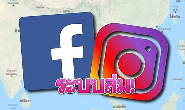 โลกออนไลน์โกลาหล 'เฟซบุ๊ก-ไอจี' ล่ม เข้าใช้งานไม่ได้