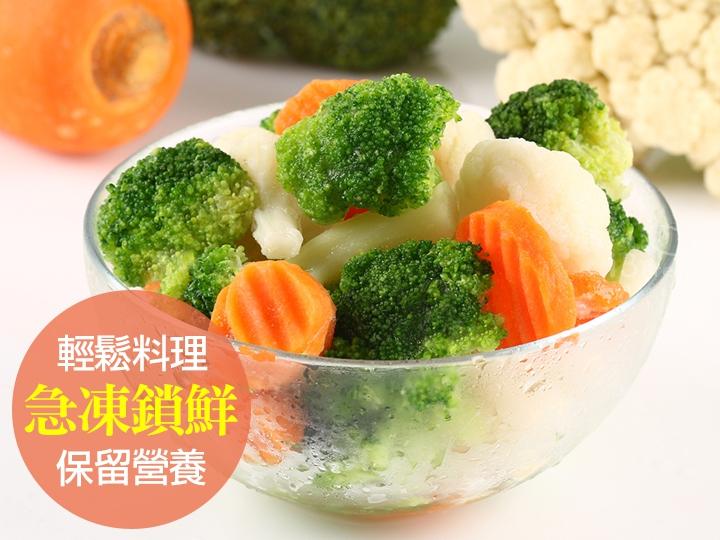 鮮凍綜合蔬菜