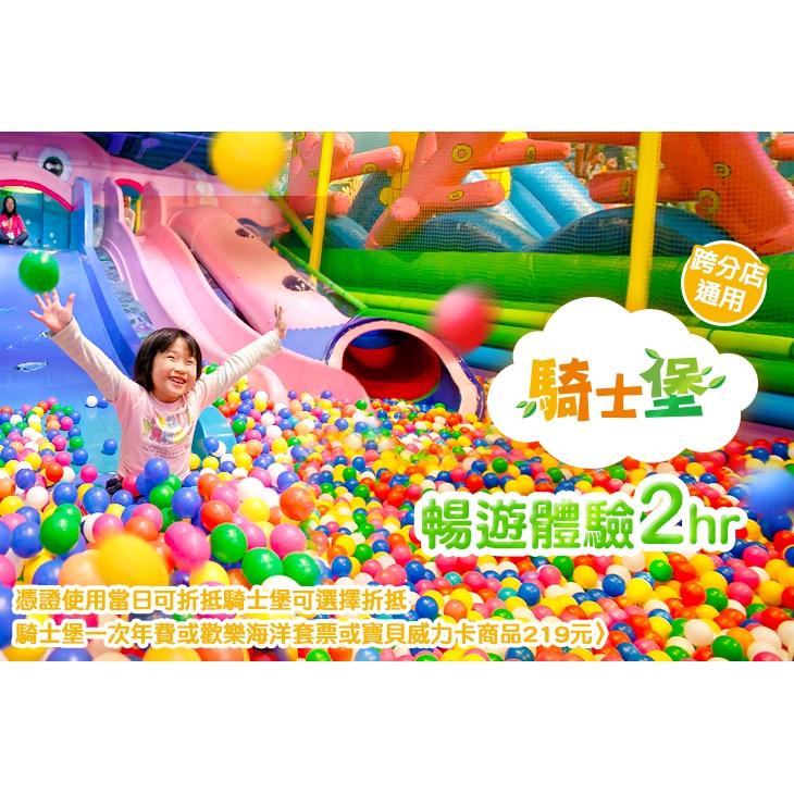 【騎士堡(跨分店通用)】兒童奇幻城堡-樂遊時段暢遊二小時 台北
