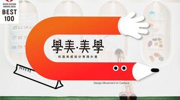 「學美‧美學」運動狂潮展現臺灣設計力,榮獲日本2020 GOOD DESIGN BEST 100!